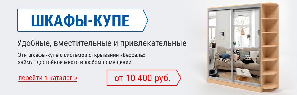 Шкафы-купе напрямую с фабрики на официальном сайте заказать онлайн по своим размерам